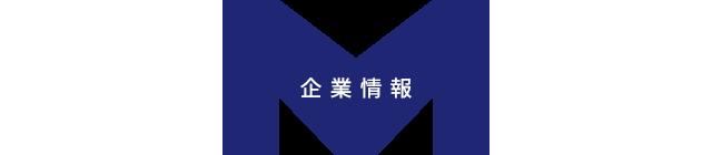 組織図|前川建設 - 総合建設業 - maekawa …